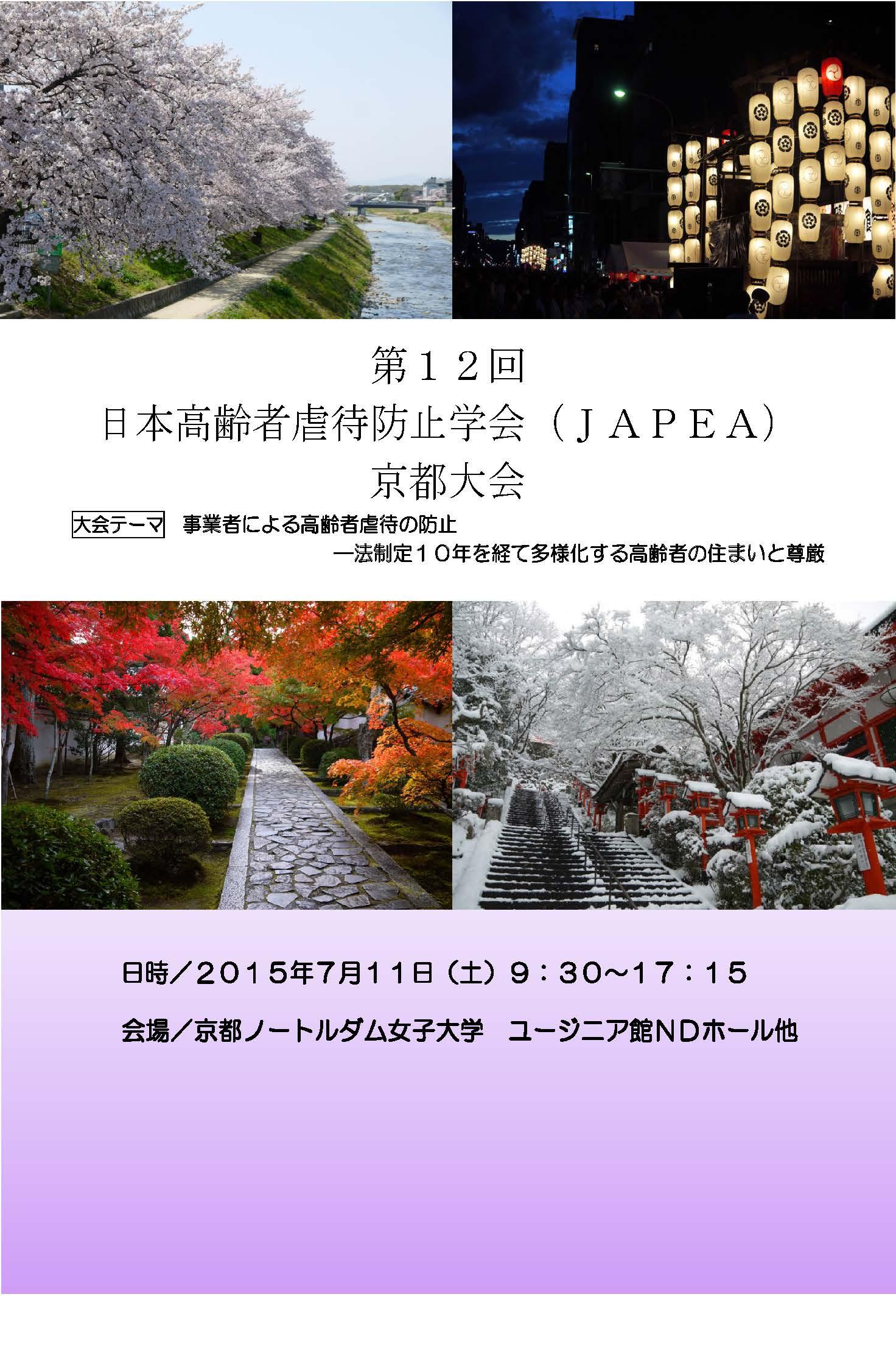 京都大会 表紙①